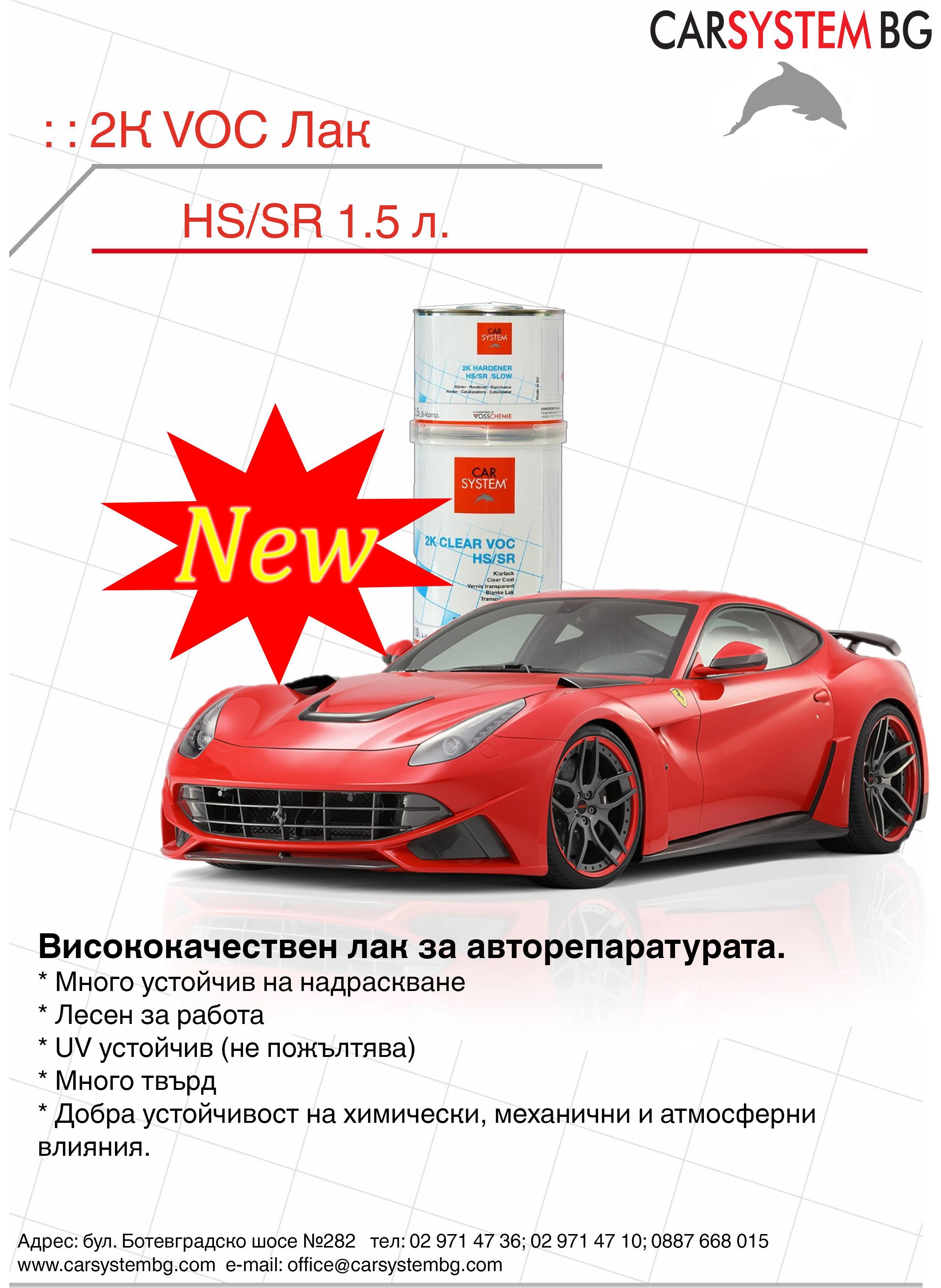 Promo_153_223_Clear_HSSR.jpg